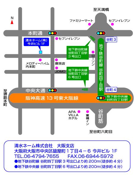 清水ネーム株式会社の大阪支店詳細地図