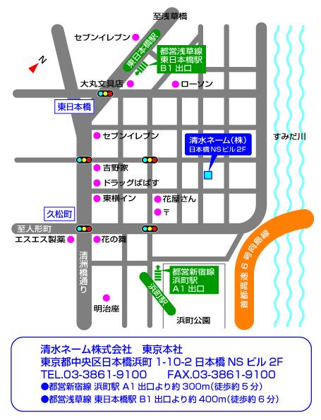 清水ネーム株式会社の東京本社概略地図